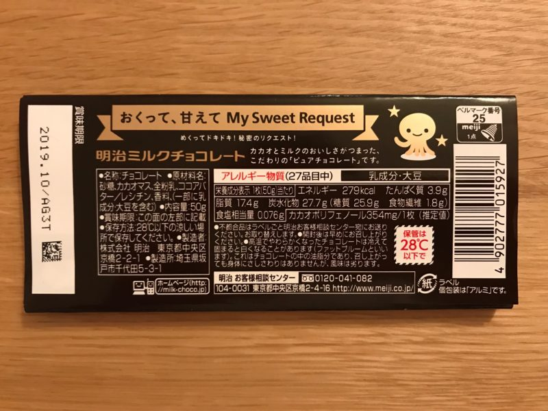 明治チョコレート原材料