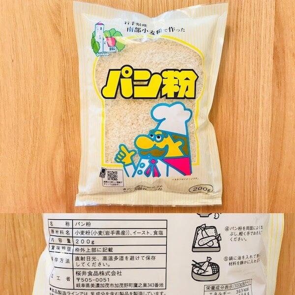 桜井食品 無添加パン粉