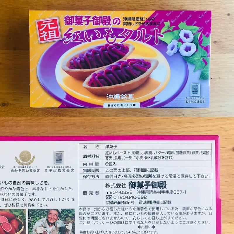 沖縄県の紅芋タルト