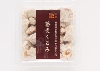 蕎麦くるみ_1