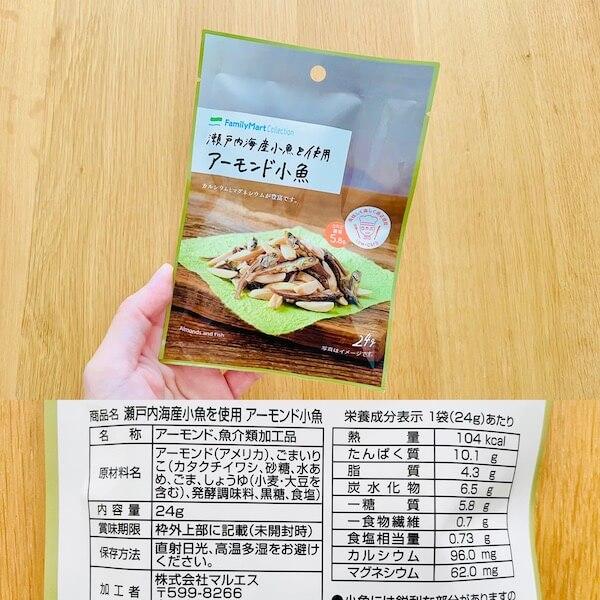 ファミリーマートの無添加食品 FamilyMart Collectionシリーズ アーモンド小魚