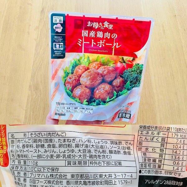 ファミリーマートの無添加食品 お母さん食堂 国産鶏肉のミートボール