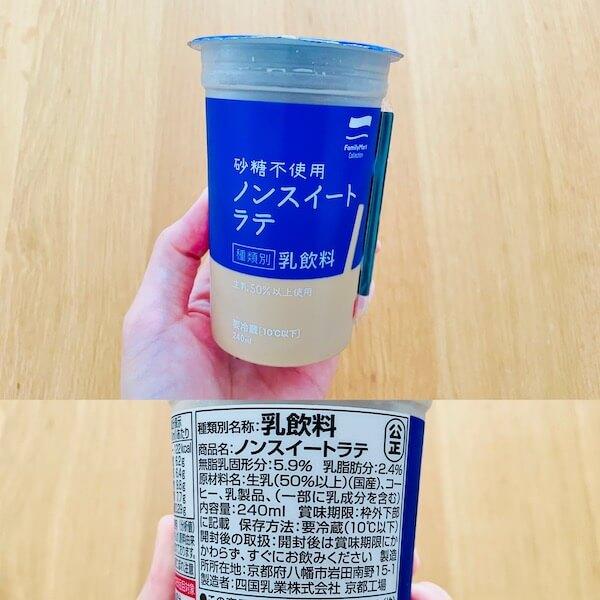 ファミリーマートの無添加食品 FamilyMart Collection ノンスイートラテ