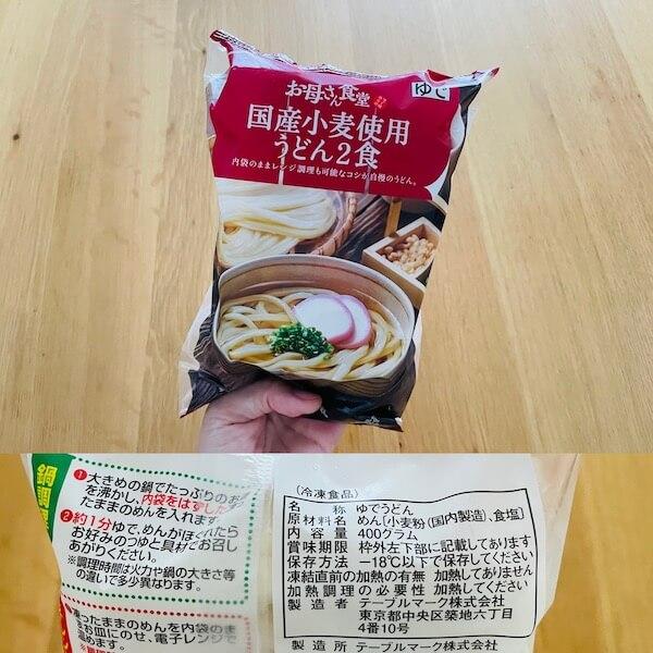 ファミリーマートの無添加うどん 国産小麦使用うどん2食