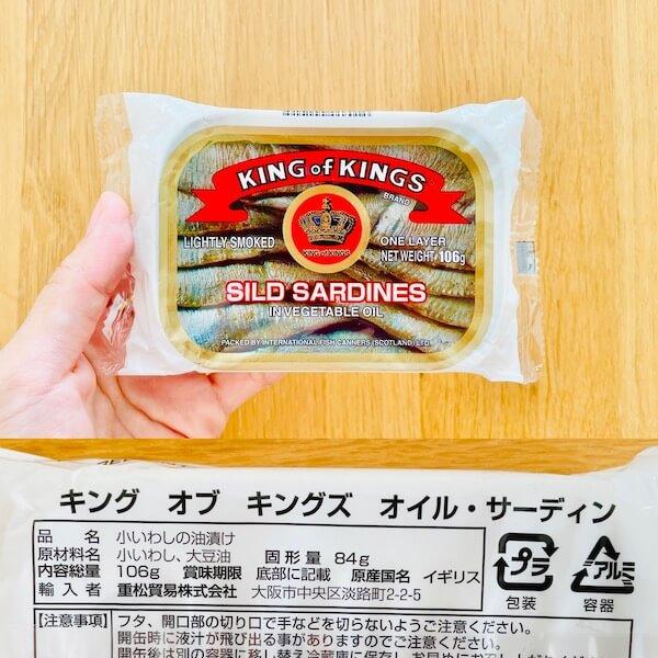 カルディの無添加食品 キングオブキングス オイルサーディン