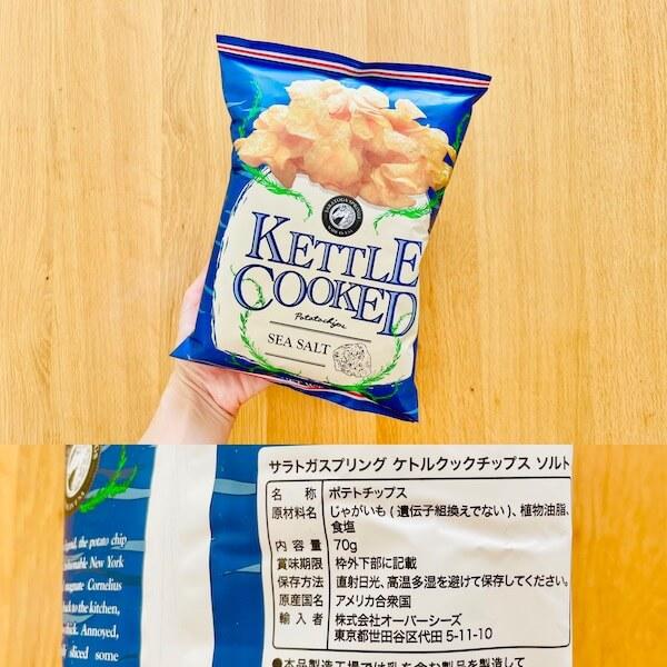 カルディの無添加食品 サラトガスプリング ケトルクックチップス シーソルト
