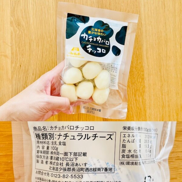 カルディの無添加チーズ カチョカバロチッコロ