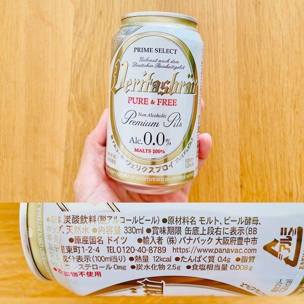 カルディの無添加食品 無添加ノンアルコールビール ヴェリタスブロイ