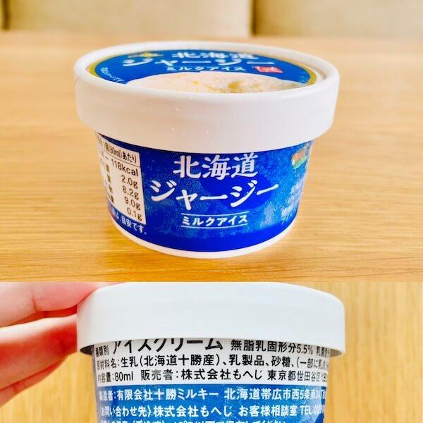 カルディの無添加食品 北海道ジャージー ミルクアイス