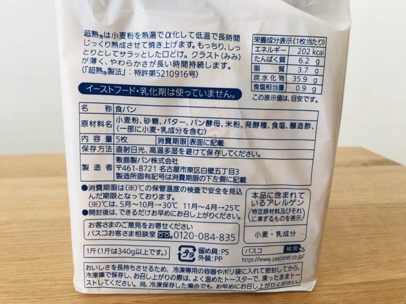 パスコ超熟 国産小麦 原材料