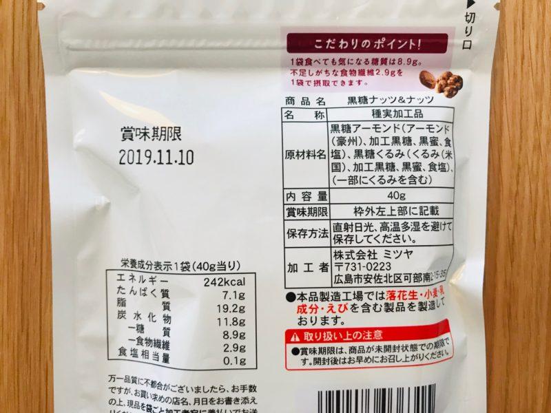 黒糖ナッツ&ナッツ 原材料