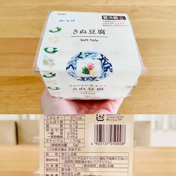 ローソンの無添加食品 きぬ豆腐