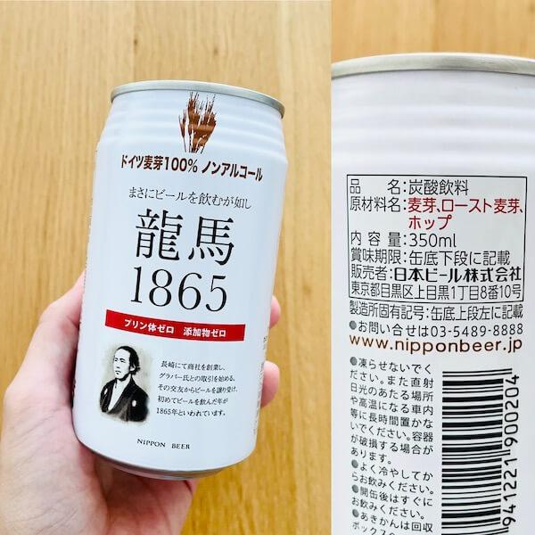 無添加ノンアルコールビール 日本ピール 龍馬1865