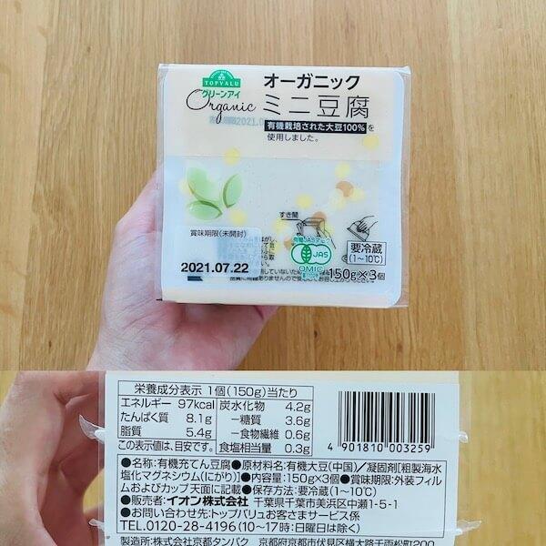 イオングリーンアイ オーガニック豆腐