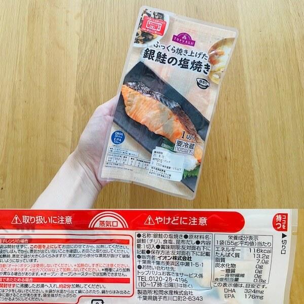 イオントップバリュー 銀鮭の塩焼