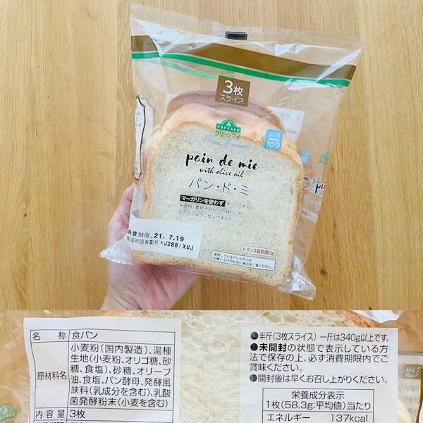 イオングリーンアイの無添加食パン パン・ド・ミ