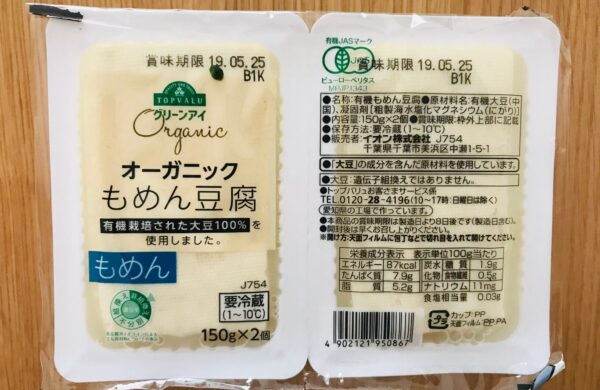 グリーンアイ 豆腐