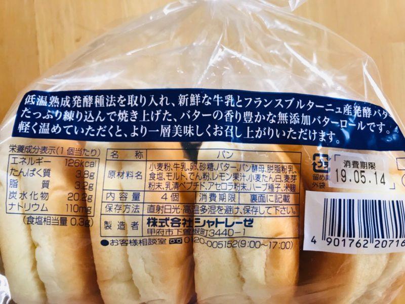 無添加バターロール原材料