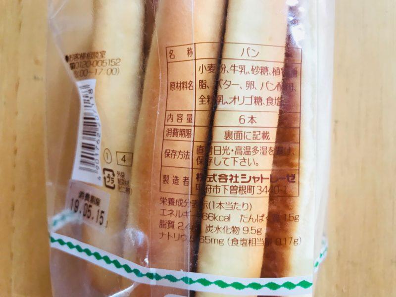 無添加スティックパン原材料