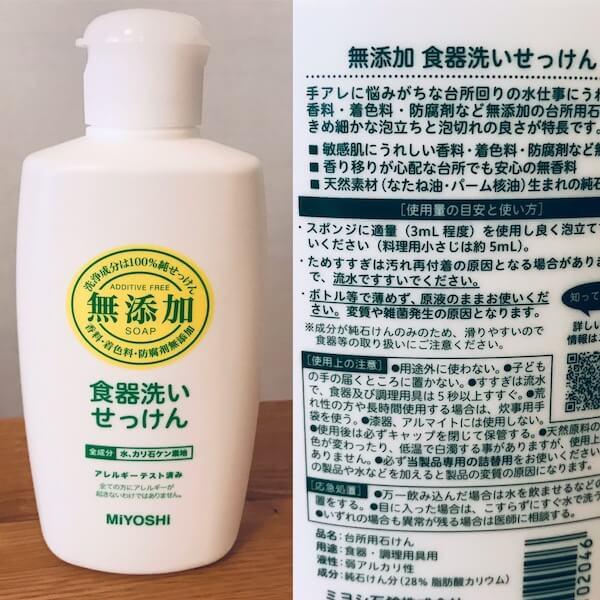 ミヨシ 食器用洗剤