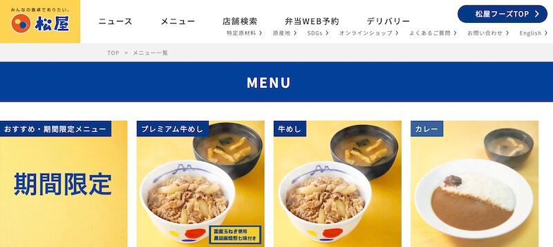 松屋公式サイト