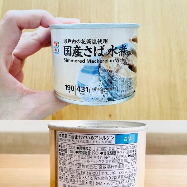 セブンイレブンの無添加さばの水煮缶