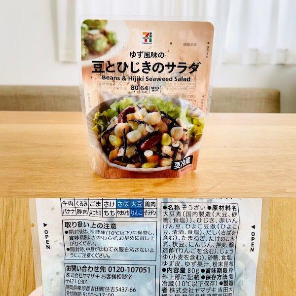 セブンイレブンの無添加豆とひじきのサラダ