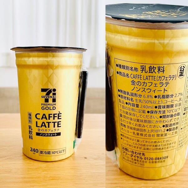 セブンイレブンの無添加カフェラテ 金のカフェラテ