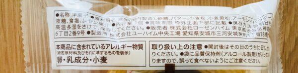 北海道産バターとこだわり卵のふわふわバウムクーヘン原材料