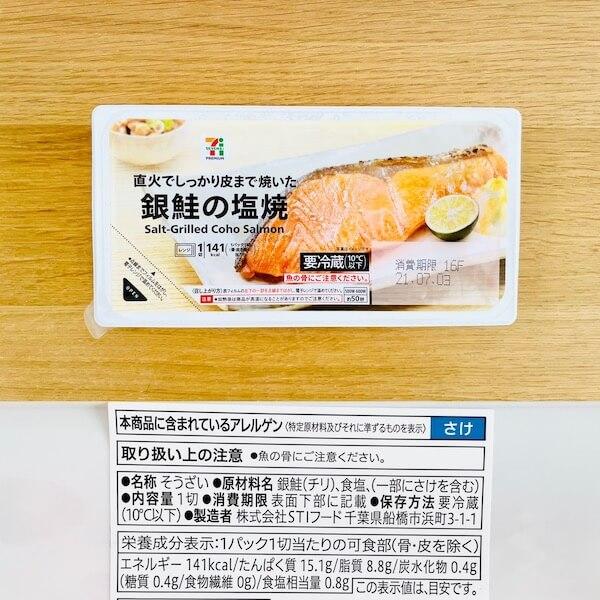 セブンイレブンの無添加銀鮭の塩焼き