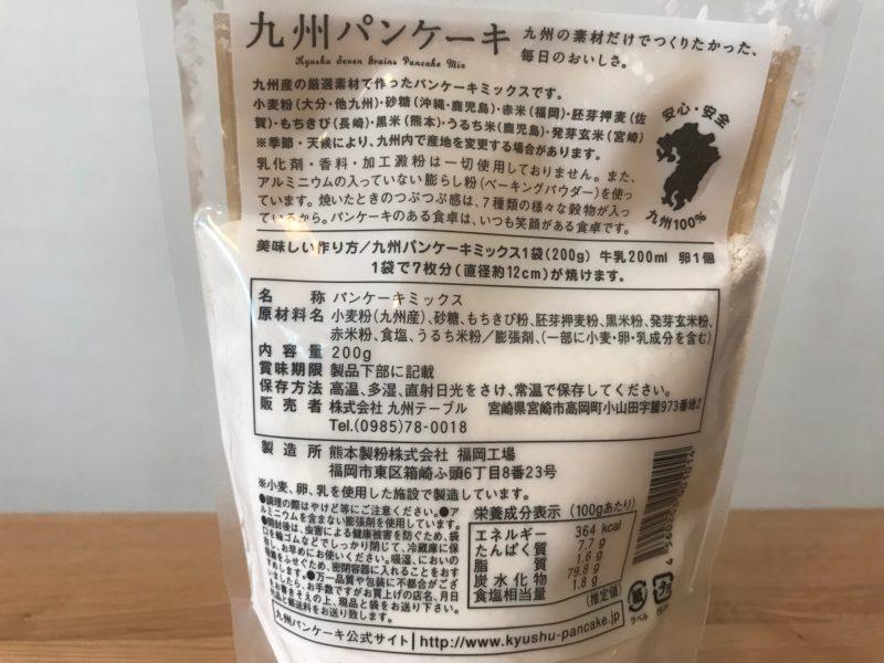 九州パンケーキ原材料