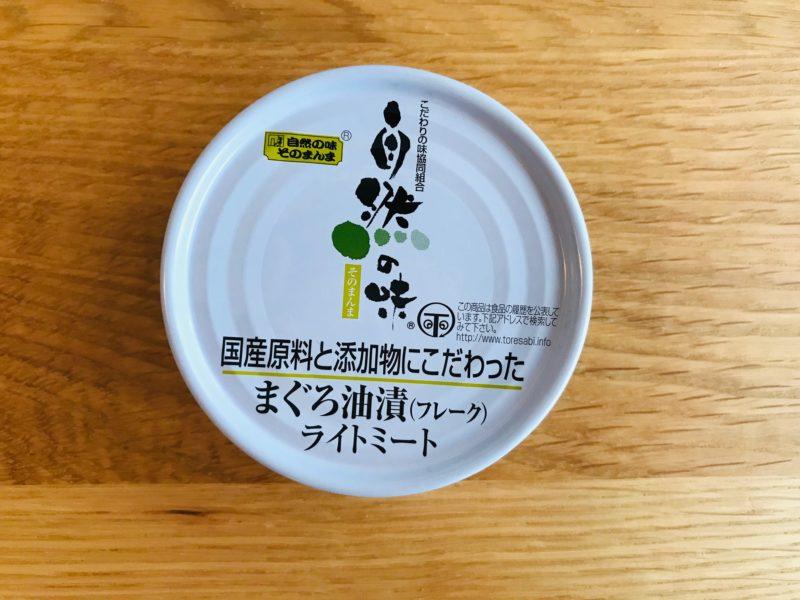 自然の味まぐろツナ缶
