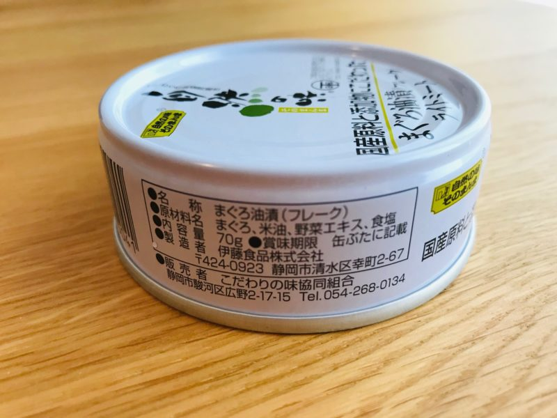 自然の味ツナ缶の原材料