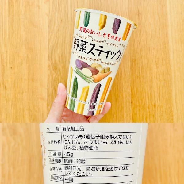 ダイソーの無添加食品 野菜スティック