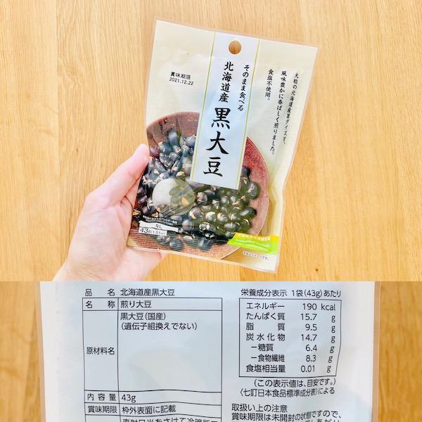 ダイソーの無添加食品 北海道産黒大豆
