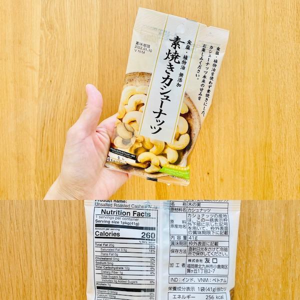 ダイソーの無添加食品 素焼きカシューナッツ