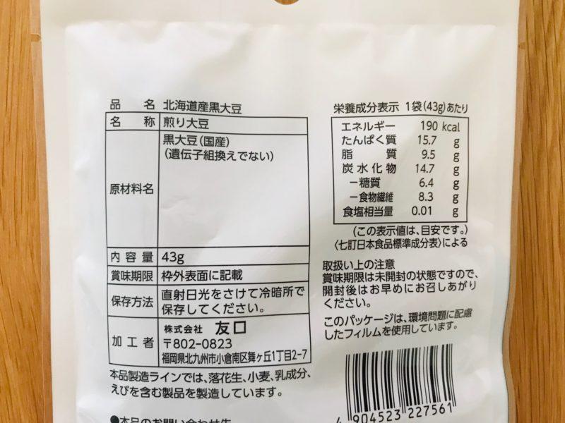 黒大豆 原材料