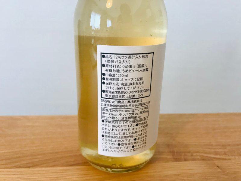 無添加梅ジュース 原材料