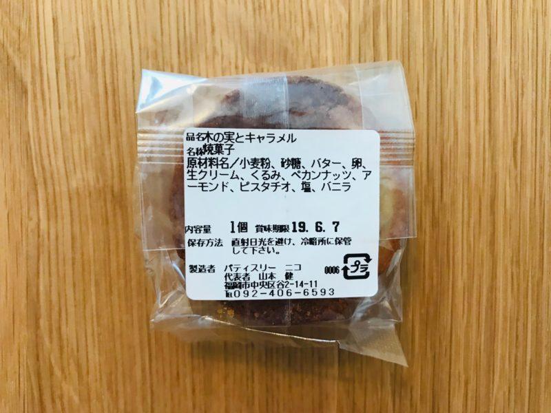クッキー原材料