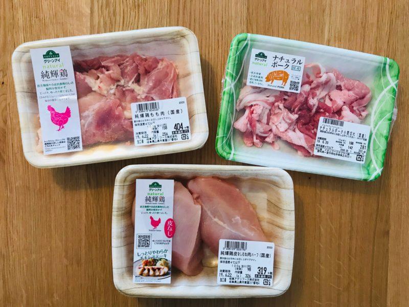 グリーンアイのお肉