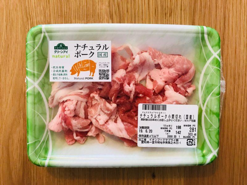 グリーンアイの豚肉