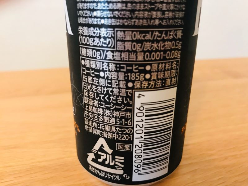 UCCブラックコーヒー原材料