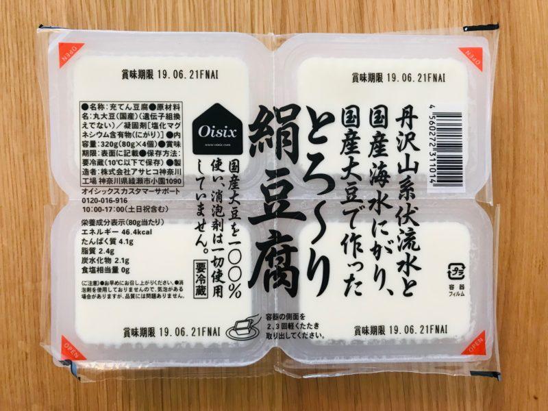 オイシックスの豆腐