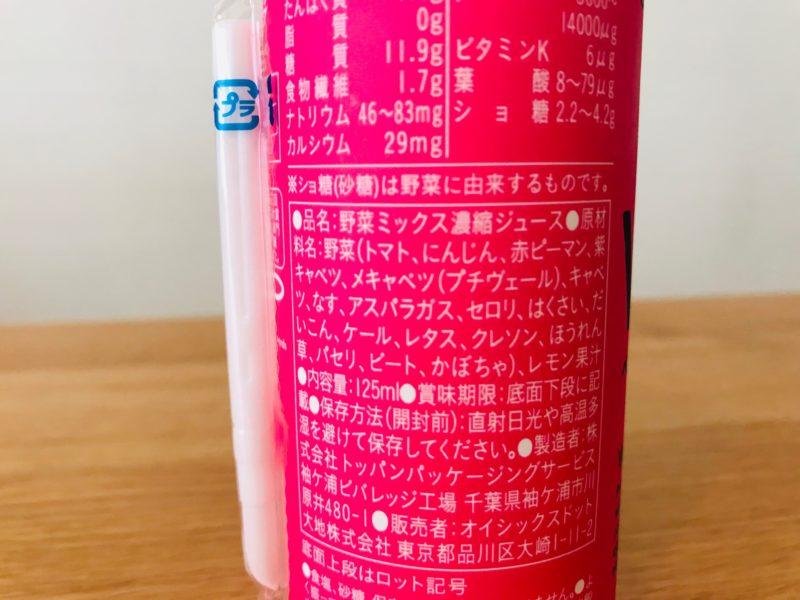 オイシックスの野菜ジュース 原材料