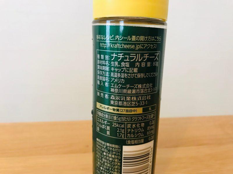 クラフトチーズ原材料