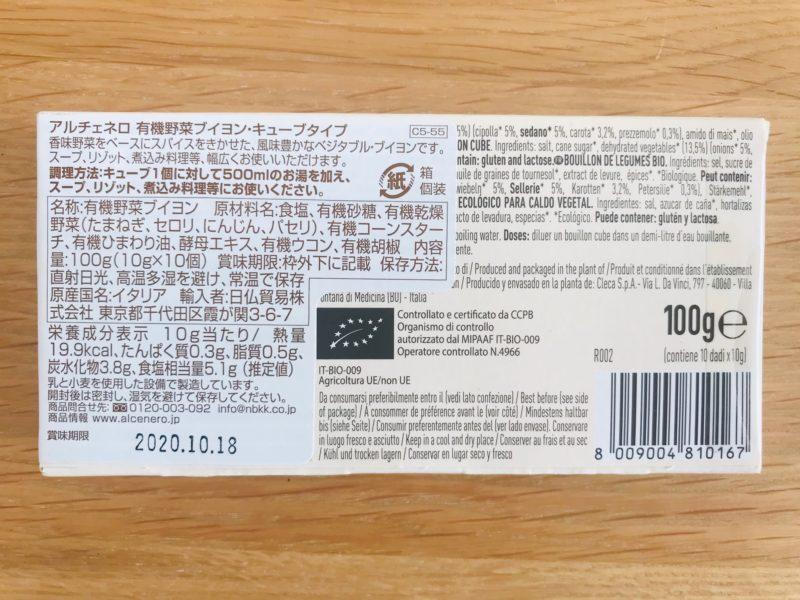 アルチェネロ有機野菜ブイヨン原材料