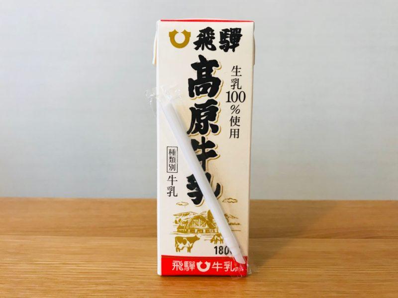 飛騨高原牛乳