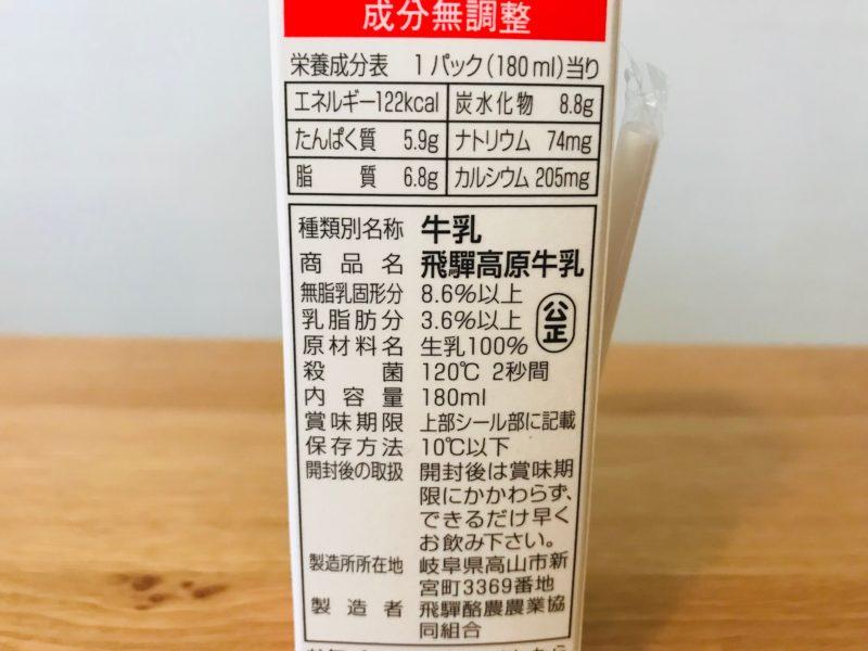 飛騨高原牛乳 成分
