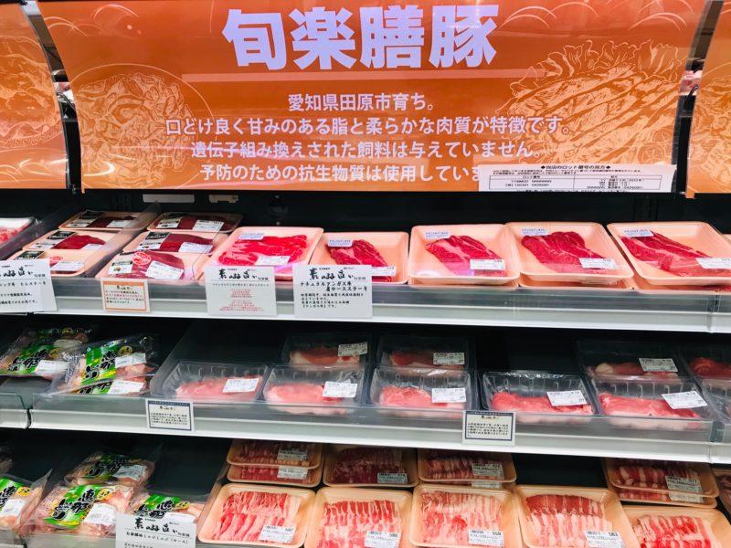 オーガニックのお肉