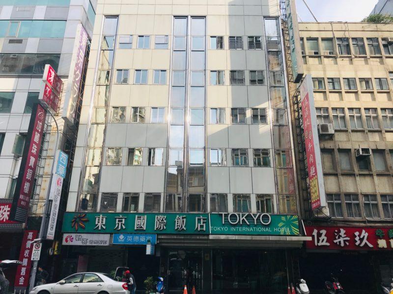 東京インターナショナルホテル中山